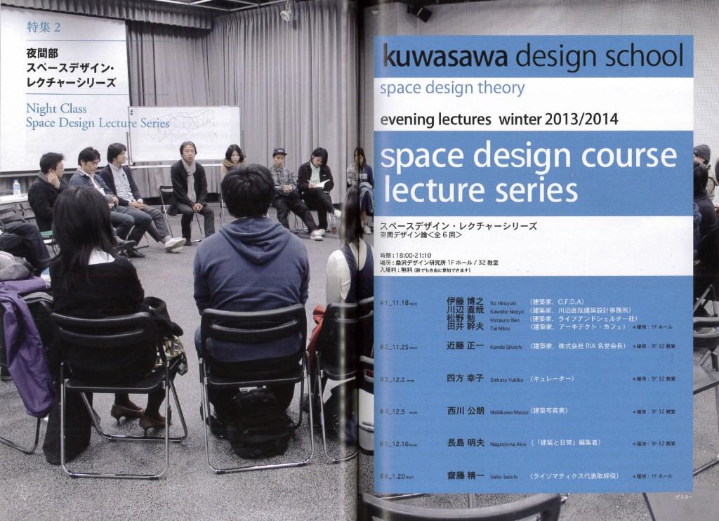 KUWASAWA Anual 2013 02 1024x742 KUWASAWA SPACE DESIGN ANNUAL 2013 2014